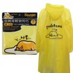 蛋黃哥黃色頂級材質(可重覆穿)輕便雨衣