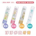 淨淨多效牙膏&角落生物聯名款兒童牙膏(共有四款)