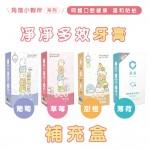 淨淨多效牙膏&角落生物聯名款兒童牙膏補充盒(共有四款)