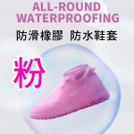 (S~L公分)雨天粉色橡膠防滑防水鞋套(雨鞋)