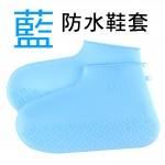 (S~L公分)雨天藍色橡膠防滑防水鞋套(雨鞋)