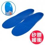 (25~28公分)Spenco矽膠緩衝避震款GEL機能鞋墊成...