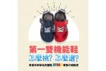 孩子的第一雙機能鞋!童鞋怎麼挑怎麼選?