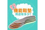 機能鞋墊用途有多少?