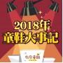 【2018年回顧】2018年布布童鞋大事記