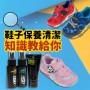 鞋子保養清潔法!