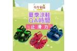 夏季涼鞋QA時間!涼鞋止滑力足夠嗎?