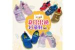 夏日出遊童鞋怎麼挑?出遊推薦鞋款PART.1