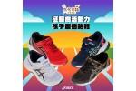 征服高活動力孩子必備跑鞋!