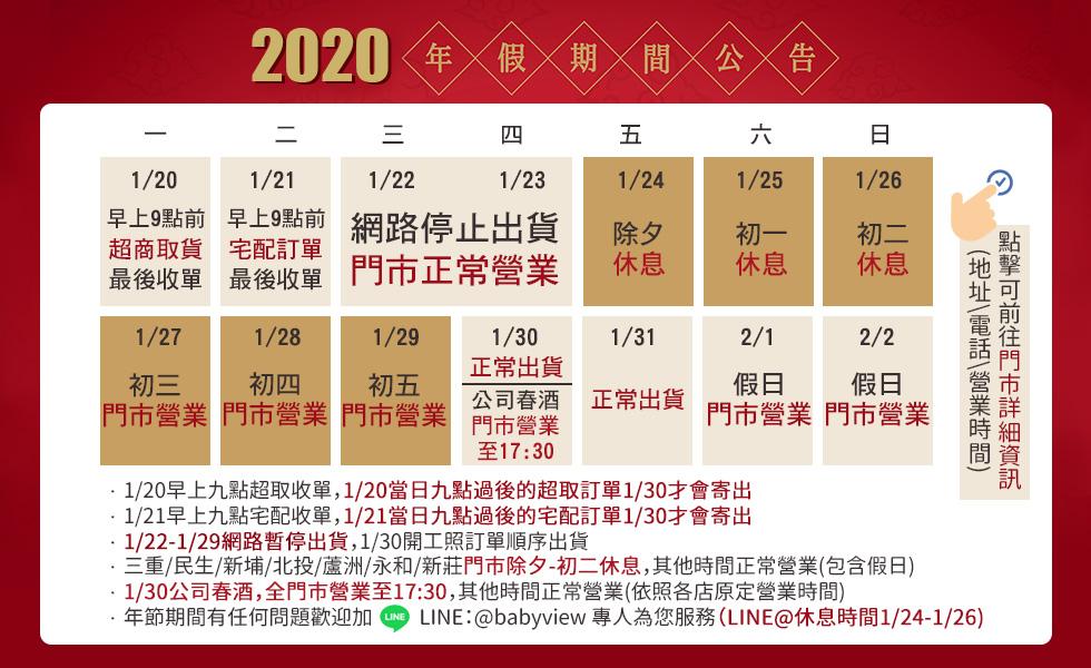 2020年節出貨公告