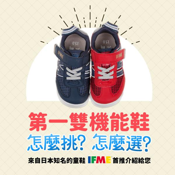 怎麼選童鞋