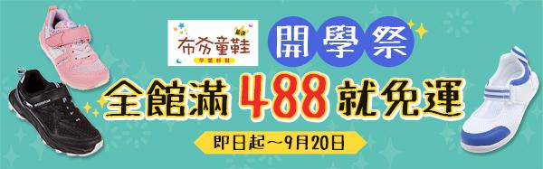 開學祭488免運